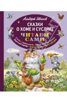 Сказки о Хоме и Суслике - Альберт Иванов