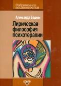 Александр Бадхен: Лирическая философия психотерапии