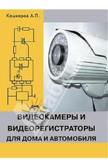 Видеокамеры и видеорегистраторы для дома и автомобиля - Андрей Кашкаров