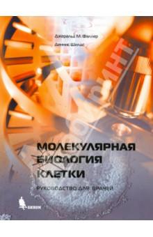 Купить Фаллер, Шилдс: Молекулярная биология клетки. Руководство для врачей ISBN: 978-5-9518-0436-5