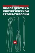 Михаил Соловьев: Пропедевтика хирургической стоматологии