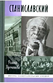 Купить Римма Кречетова: Станиславский ISBN: 978-5-235-03615-4
