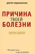 Павел Евдокименко: Причина твоей болезни