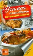 Учимся готовить. Книга домашних вкусностей