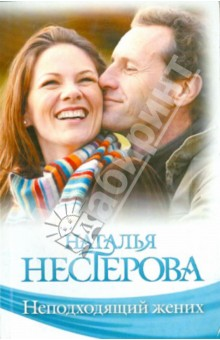 Неподходящий жених - Наталья Нестерова