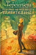 Наталия Терентьева: Похожая на человека и удивительная