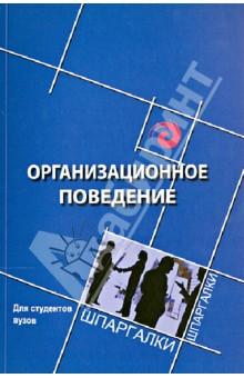 Купить Самыгин, Латышева, Имгрунт: Организационное поведение для студентов ВУЗов ISBN: 978-5-222-22423-6