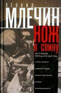Леонид Млечин: Нож в спину. История предательства