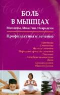 Сергей Чугунов: Боль в мышцах. Миозиты. Миалгии. Невралгии. Профилактика и лечение