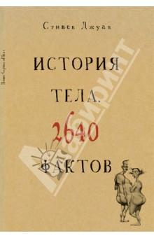 История тела. 2640 фактов - Стивен Джуан