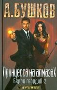 Александр Бушков: Принцесса на алмазах. Белая гвардия-2