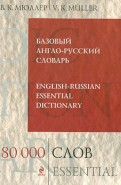 Владимир Мюллер: Базовый англорусский словарь. 80 000 слов и выражений