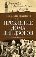 Владимир Абаринов: Проклятие дома Виндзоров