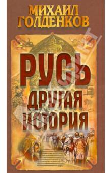Русь - другая история - Михаил Голденков