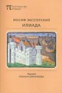Иосиф Эксетерский - Илиада обложка книги
