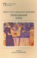 Миллей Сент-Винсент - Любовный хлеб обложка книги