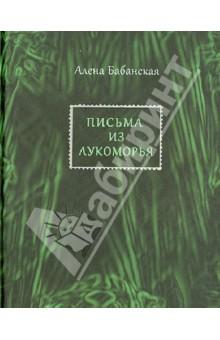 Письма из Лукоморья: Стихотворения - Алена Бабанская