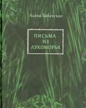 Алена Бабанская - Письма из Лукоморья: Стихотворения обложка книги