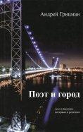 Андрей Грицман: Поэт и город