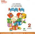 Репкин, Восторгова, Некрасова: Русский язык. 2 класс. Электронное приложение к учебнику (CD)