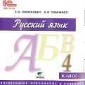 Ломакович, Тимченко: Русский язык. 4 класс. Электронное приложение к учебнику (CD)