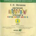 Е. Матвеева - CD Обучение литературному чтению в начальной школе. 4 класс. Электронное приложение обложка книги