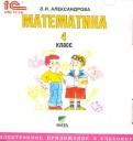 Эльвира Александрова - Математика. 4 класс. Электронное приложение к учебнику (CD) обложка книги