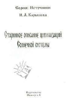 Старинное описание Солнечной системы - И. Карышева