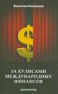 Валентин Катасонов: За кулисами международных финансов