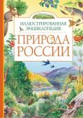 Романова, Свечников: Природа России. Иллюстрированная энциклопедия