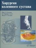 Кушнер, Скотт, Скудери: Хирургия коленного сустава