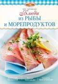 Элга Боровска: Блюда из рыбы и морепродуктов