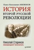 Павел Милюков: История второй русской революции. С предисловием и послесловием Николая Старикова