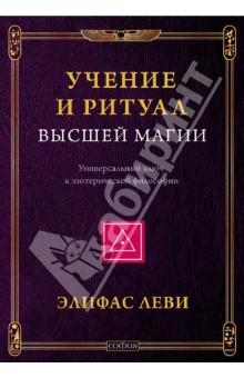 Учение и ритуал высшей магии: Универсальный ключ к эзотерической философии - Элифас Леви