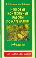 Узорова, Нефедова: Математика. 1-4 классы. Итоговые контрольные работы