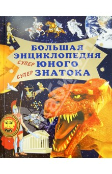 Большая энциклопедия юного знатока - Волков, Жарова