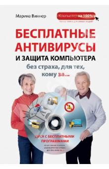 Бесплатные антивирусы и защита компьютера без страха для тех, кому за... (+DVD) - Марина Виннер