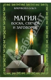 Магия воска, свечей и заговоров - Ольга Крючкова