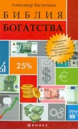 Александр Евстегнеев - Библия богатства обложка книги