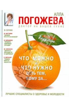 Купить Алла Погожева: Что можно и нужно есть тем, кому за ... Доктор на вашей кухне ISBN: 978-5-17-082799-2