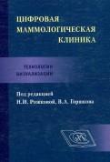 Рожкова, Меских, Горшков: Цифровая маммологическая клиника. Технологии визуализации