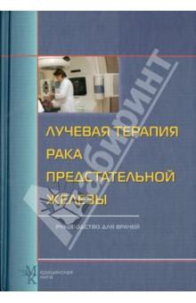 Лучевая терапия рака предстательной железы. Руководство для врачей - Цыб, Мардынский, Карякин, Матякин