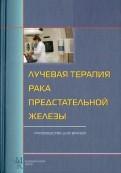 Анатолий Цыб: Лучевая терапия рака предстательной железы. Руководство для врачей