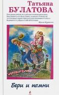 Татьяна Булатова: Бери и помни