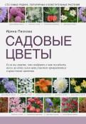 Ирина Пескова: Садовые цветы