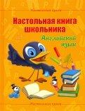 Елена Ганул: Настольная книга школьника. Английский язык