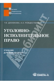 Купить Досюкова, Рождествина: Уголовно-исполнительное право. Учебник для бакалавров ISBN: 978-5-370-03252-3