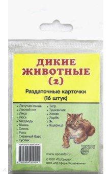 Раздаточные карточки Дикие животные -2 (63х87 мм) ISBN: 9785994909041  - купить со скидкой