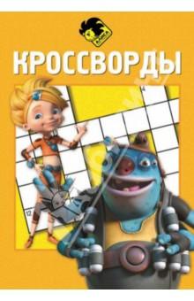 Сборник кроссвордов. Алиса знает, что делать! (№1406) - Борис Токарев