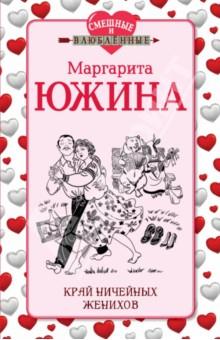 Край ничейных женихов - Маргарита Южина